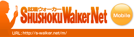 就職ウォーカーMobile URL:http://s-walker.net/m/